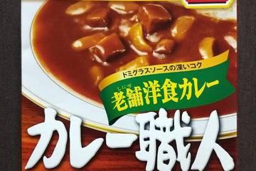 グリコ カレー職人 老舗洋食カレー