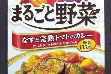 明治 まるごと野菜 なすと完熟トマトのカレー