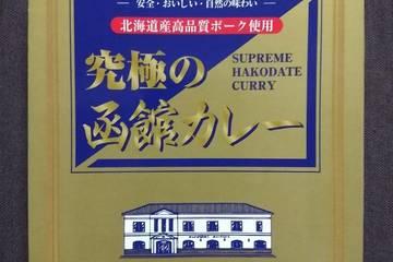 五島軒 函館・五島軒 究極の味シリーズ 究極の函館カレー