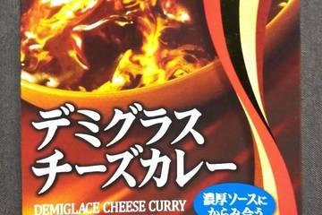 エスビー デミグラスチーズカレー
