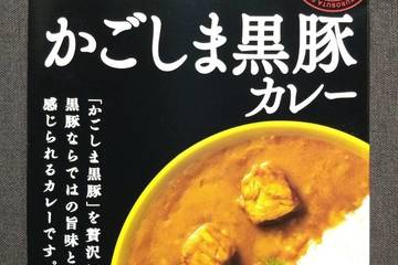 宮島醤油 かごしま黒豚カレー