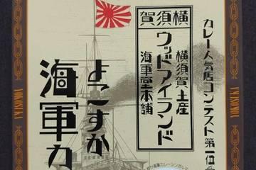 ヤチヨ 横須賀ウッドアイランド よこすか海軍カレー