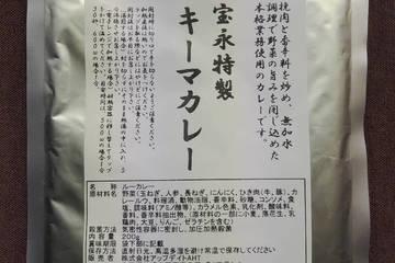 アップデイト 宝永特製キーマカレー