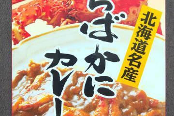 髙島食品 北海道名産 たらばかにカレー