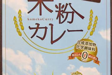 給材 にいがた米粉カレー