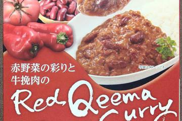 宮島醤油 赤野菜の彩りと牛挽肉のレッドキーマカレー