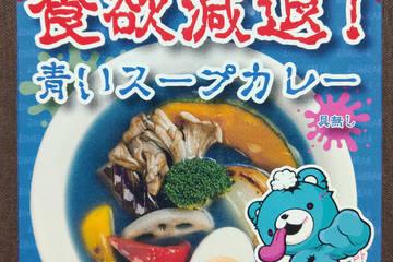 ハシエンダインターナショナル ゾンベアーリビングデッド 食欲減退!青いスープカレー