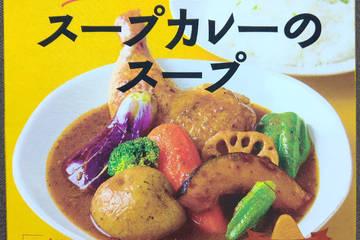 ベル食品 大泉洋の本日のスープカレーのスープ