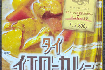 ドンキホーテ 情熱価格×タイの台所 タイ イエローカレー