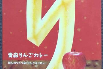 ラグノオささき 青森りんごカレー