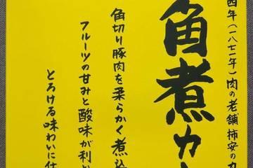 柿安本店 豚角煮カレー
