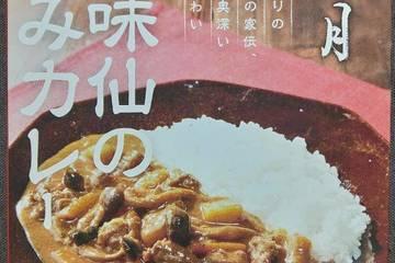 アーデン 京都雲月 八味仙の辛みカレー