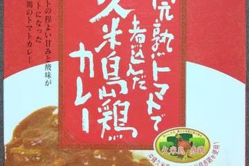 沖縄物産企業連合 沖縄宝島 完熟トマトで煮込んだ久米島鶏カレー