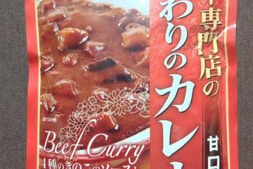 ハチ食品 カレー専門店のこだわりのカレー 甘口