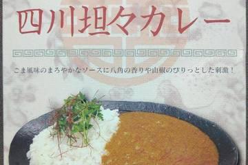 永井園 横浜中華咖喱 中華街で生まれた旨辛四川坦々カレー