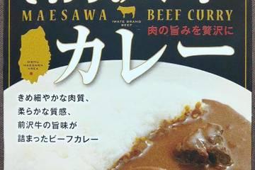 岩手県産 いわて前沢牛カレー