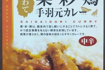 岩手県産 いわて菜彩鶏 手羽元カレー