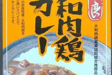 三越伊勢丹フードサービス ニコ 奈良 大和肉鶏農業協同組合推奨品 大和肉鶏カレー