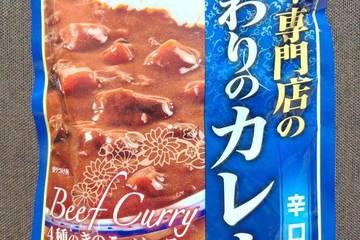 ハチ食品 カレー専門店のこだわりのカレー 辛口