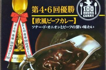 エスビー 神田カレーグランプリ 第4・6回優勝 100時間カレーB&R 欧風ビーフカレー