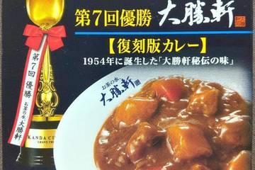 エスビー 神田カレーグランプリ 第7回優勝 お茶の水、大勝軒 復刻版カレー