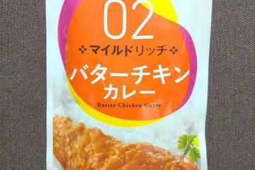 エスビー 食べ方チョイス 02 マイルドリッチ バターチキンカレー