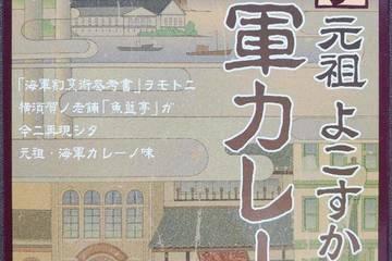 ヤチヨ 魚藍亭 元祖よこすか海軍カレー