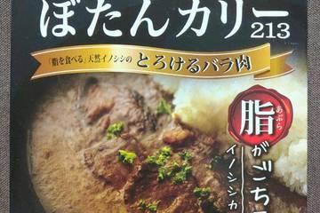ミナミ イケメン料理研究家有坂翔太氏監修 ぼたんカリー213