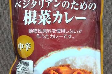 桜井食品 国内産野菜で作ったベジタリアンのための根菜カレー