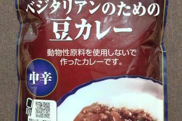 桜井食品 国内産の豆で作ったベジタリアンのための豆カレー