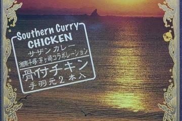 湘南ちがさき屋十大 サザンカレー骨付チキン