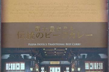 富士屋ホテル 伝統のビーフカレー