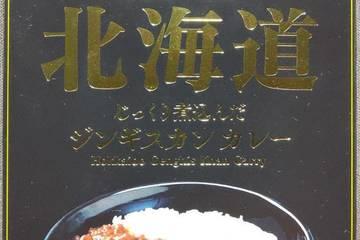 肉の山本 千歳ラム工房 北海道じっくり煮込んだジンギスカンカレー