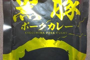 屋久島ふれあい食品 鹿児島黒豚ポークカレー
