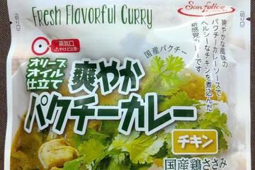 サンフーズ オリーブオイル仕立て 爽やかパクチーカレー