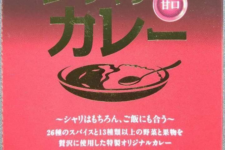 くらコーポレーション 無添くら寿司 すしやのシャリカレー 甘口