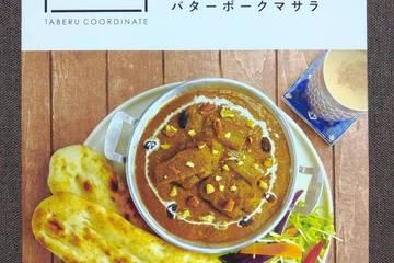 アイデアパッケージ ザ女子カレー スプーン4スパイスが香る豚ばら軟骨と白ねぎのバターポークマサラ