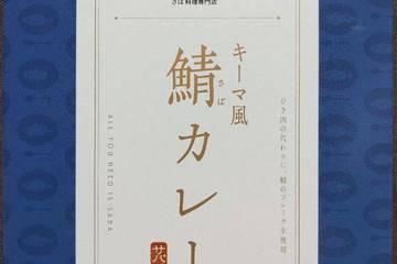 日本製麻 ボルカノ さば料理専門店SABAR謹製 キーマ風鯖カレー