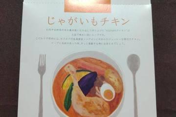 ヨシミ 札幌カレーヨシミ じゃがいもチキン