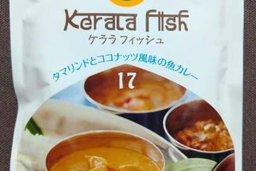 にしき食品 17 ケララフィッシュ タマリンドとココナッツ風味のカレー