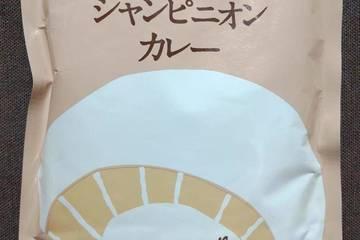 にしき食品 シャンピニオンカレー