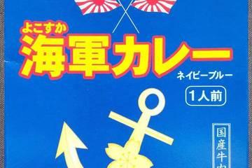 調味商事 大日本帝国海軍横須賀鎮守府 よこすか海軍カレー