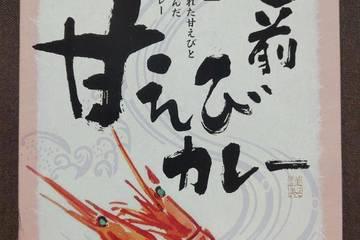 クッキング福井 越前甘えびカレー