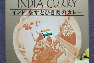 キャニオンスパイス スパイスインザワールド インドなすとひき肉のカレー