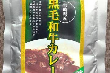 ばあちゃん本舗 宮崎県産 黒毛和牛カレー