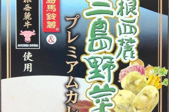 田村商店 箱根西麓三島野菜のプレミアムカレー