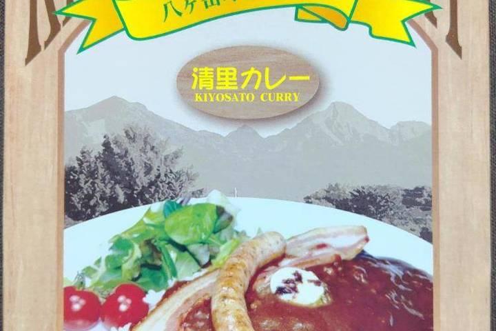 中央物産 八ヶ岳オリジナル 清里カレー