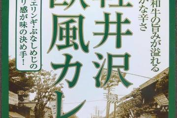 軽井沢土産品店組合 軽井沢欧風カレー