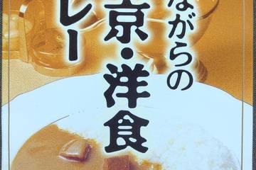 三越伊勢丹フードサービス 昔ながらの東京洋食カレー