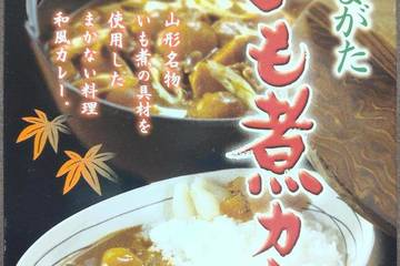 後藤屋 郷土惣菜 やまがた いも煮カレー